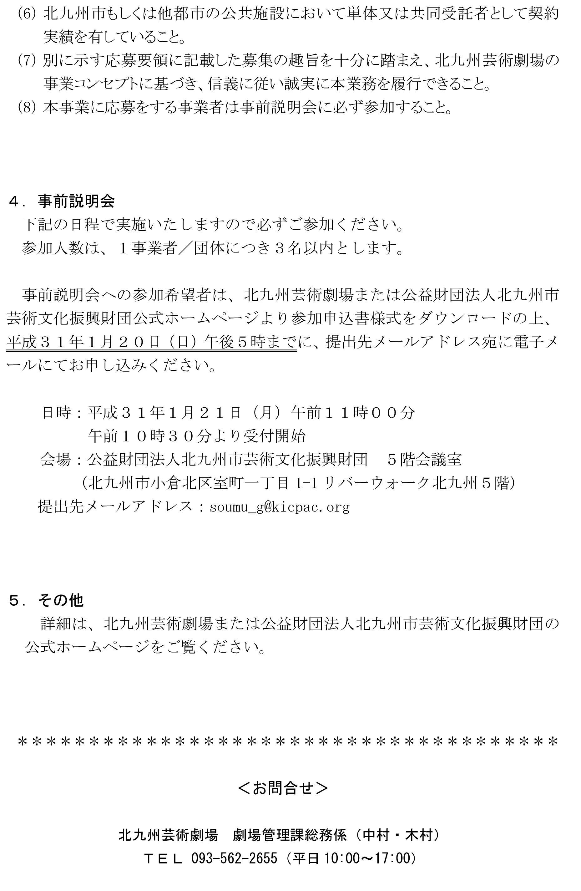[劇場フロント]受託事業者募集案内-2.jpg