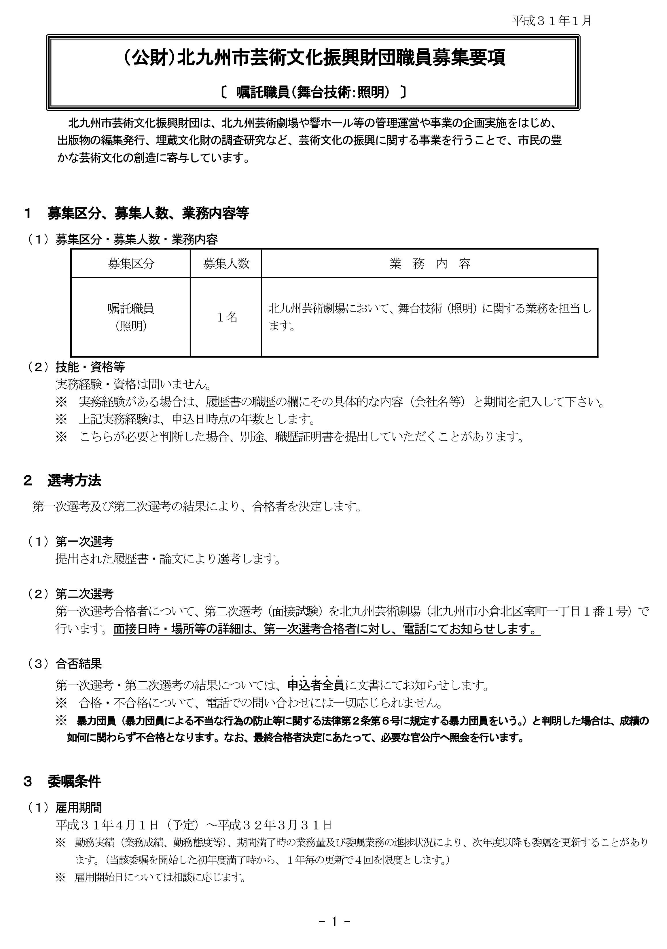H31_syomei_youkou-1.jpg