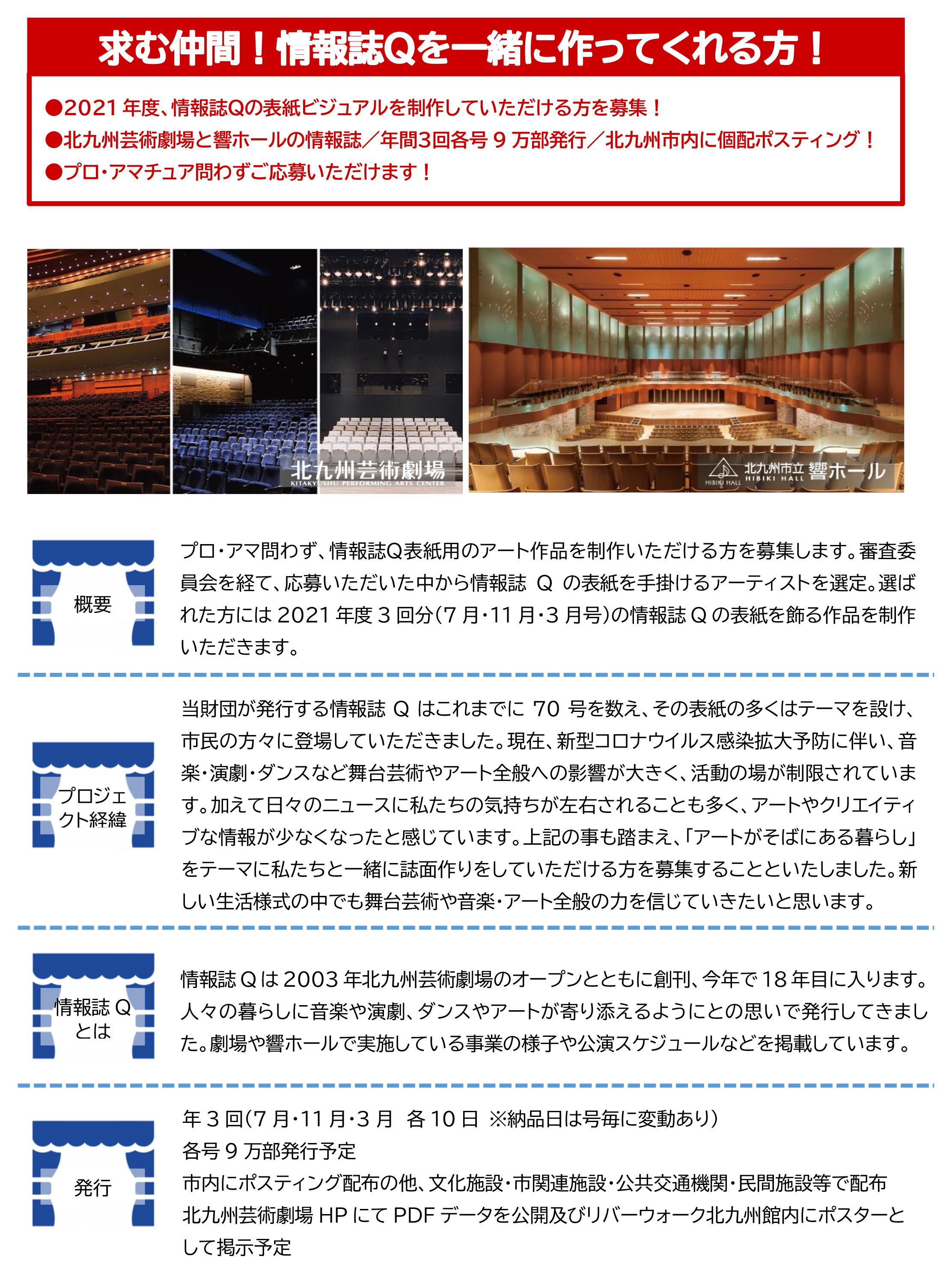 Q表紙AT募集HP用★-1.jpg