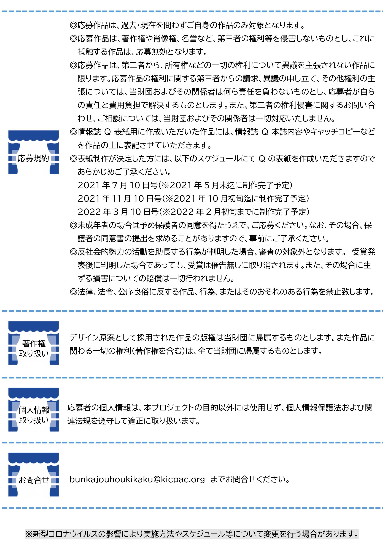 Q表紙AT募集HP用★-3.jpg