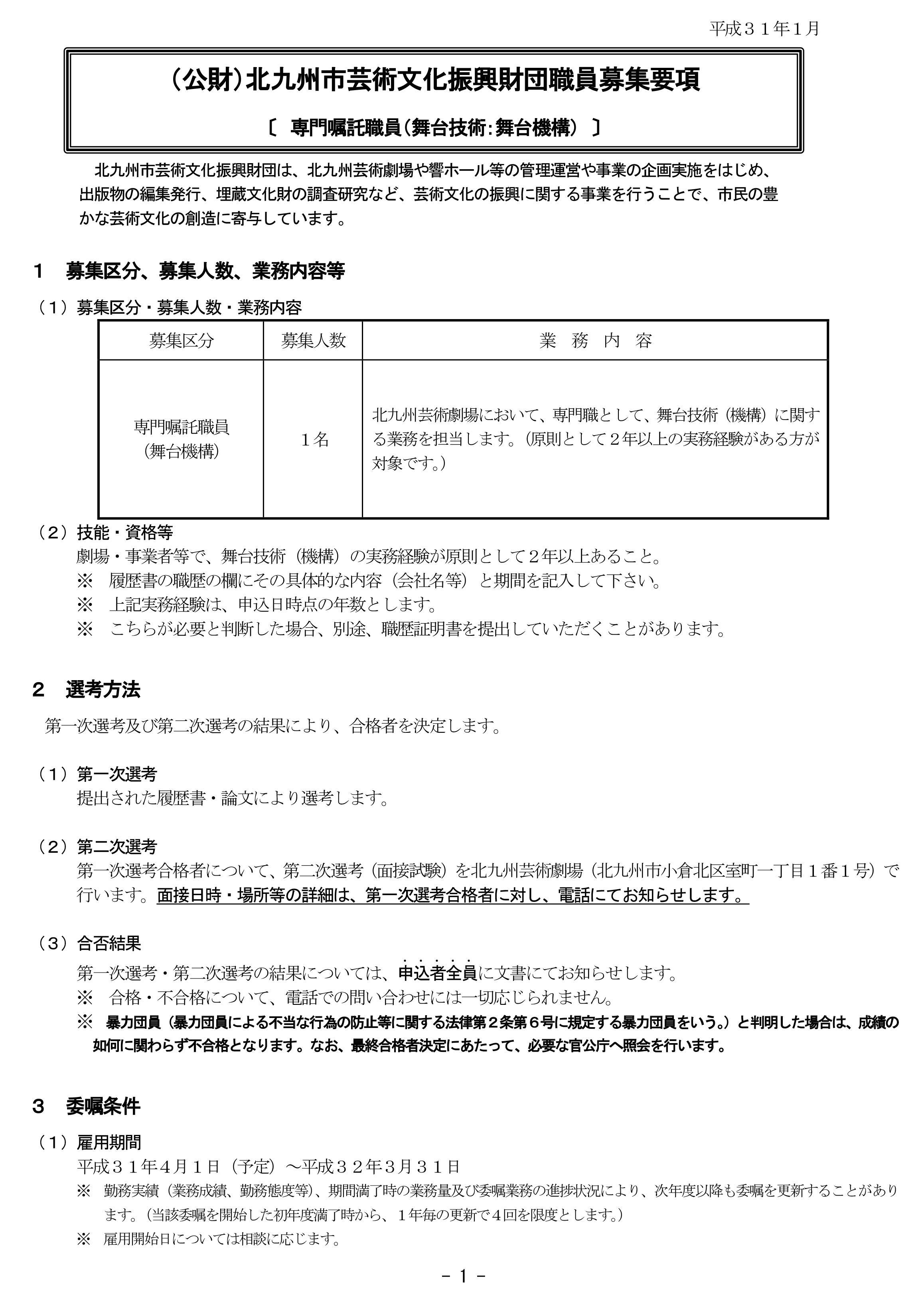 h31_kikou_youkou1.jpg