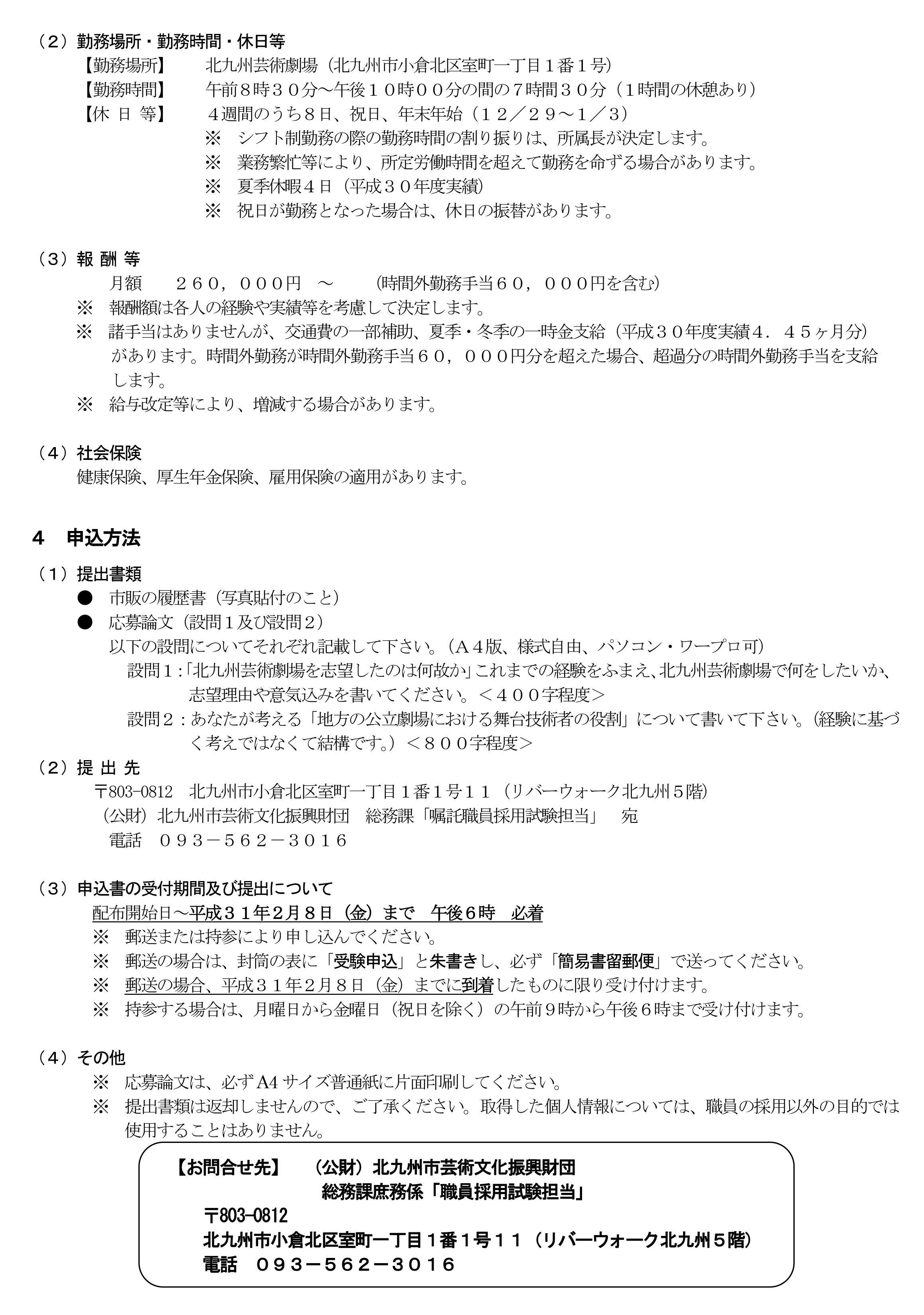 h31_kikou_youkou2.jpg