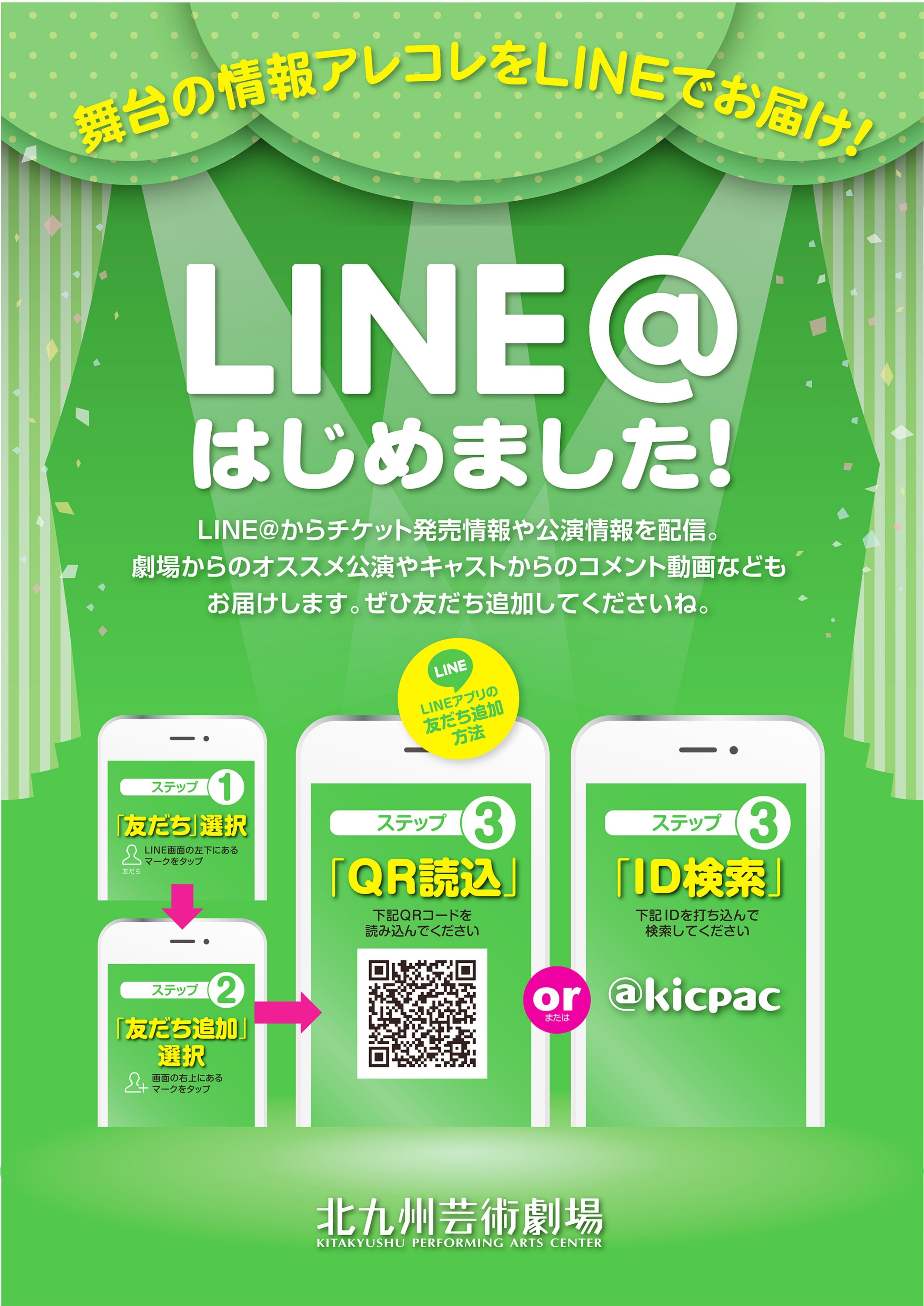 linekokuchi.jpg